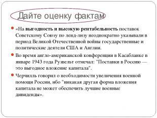 Дайте оценку фактам «На выгодность и высокую рентабельность поставок Советскому
