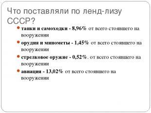 Что поставляли по ленд-лизу СССР? танки и самоходки - 8,96% от всего стоявшего н