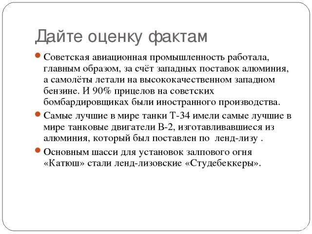 Советская авиационная промышленность работала, главным образом, за счёт западных поставок алюминия, а самолёты летали на высококачественном западном бензине. И 90% прицелов на советских бомбардировщиках были иностранного производства.  Самые лучш…