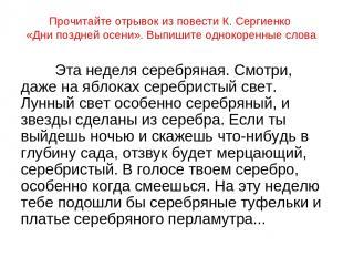Прочитайте отрывок из повести К. Сергиенко «Дни поздней осени». Выпишите однокор