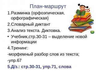 План-маршрут 1.Разминка (орфоэпическая, орфографическая) 2.Словарный диктант 3.А