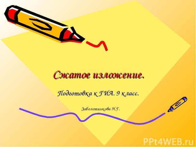 Сжатое изложение. Подготовка к ГИА. 9 класс. Заболотникова Н.Г.