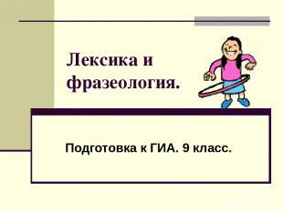 Лексика и фразеология. Подготовка к ГИА. 9 класс.