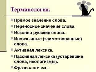Терминология. Прямое значение слова. Переносное значение слова. Исконно русские