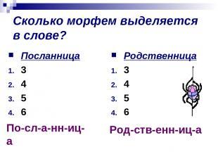 Сколько морфем выделяется в слове? Посланница 3 4 5 6 Родственница 3 4 5 6 По-сл