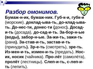 Разбор омонимов. Бумаж-н-ик, бумаж-ник. Губ-к-и, губк-и (морские). доклад-ыва-ть