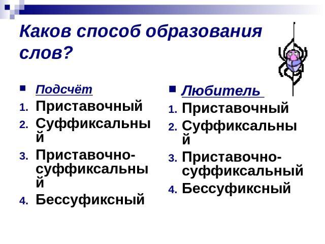 Каков способ образования слов? Подсчёт Приставочный Суффиксальный Приставочно-суффиксальный Бессуфиксный Любитель Приставочный Суффиксальный Приставочно-суффиксальный Бессуфиксный
