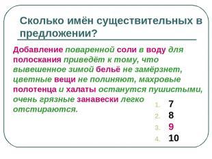 Сколько имён существительных в предложении? 7 8 9 10 Добавление поваренной соли