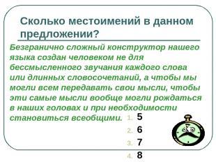 Сколько местоимений в данном предложении? 5 6 7 8 Безгранично сложный конструкто