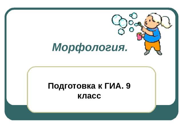 Морфология. Подготовка к ГИА. 9 класс