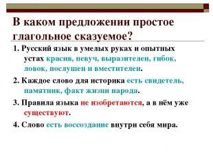 В каком предложении простое глагольное сказуемое? 1. Русский язык в умелых руках