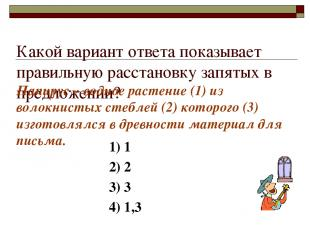 Какой вариант ответа показывает правильную расстановку запятых в предложении? 1)