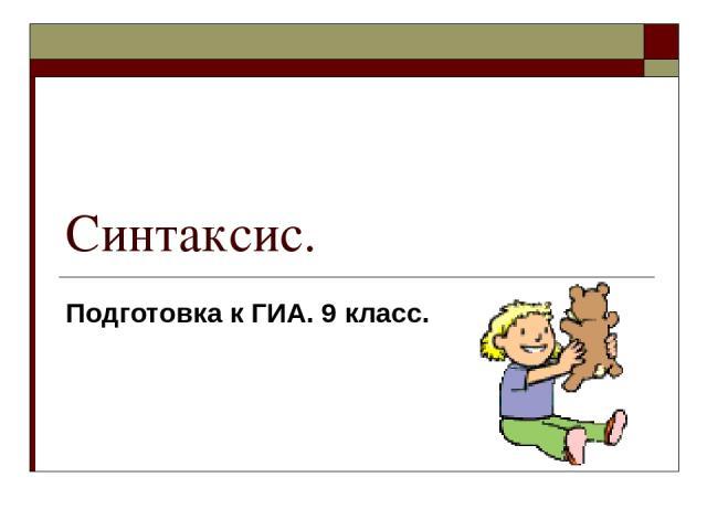 Синтаксис. Подготовка к ГИА. 9 класс.