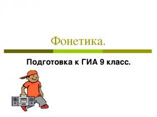 Фонетика. Подготовка к ГИА 9 класс.