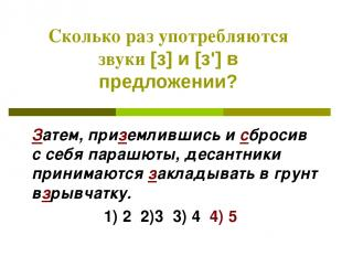 Сколько раз употребляются звуки [з] и [з'] в предложении? Затем, приземлившись и