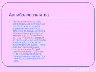 Аннибалова клятва Твердая решимость быть непримиримым в отношении кого-либо или
