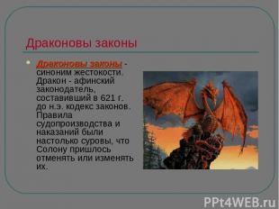 Драконовы законы Драконовы законы - синоним жестокости. Дракон - афинский законо