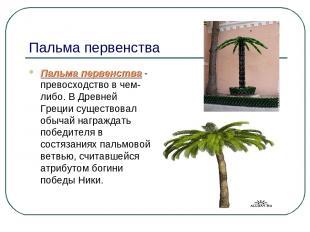 Пальма первенства Пальма первенства - превосходство в чем-либо. В Древней Греции