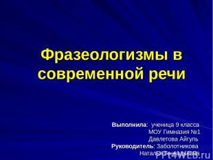 Фразеологизмы в современной речи Выполнила: ученица 9 класса МОУ Гимназия №1 Дав