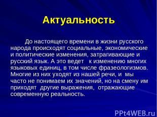 Актуальность До настоящего времени в жизни русского народа происходят социальные
