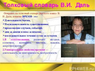 Толковый словарь В.И. Даль Опираясь на толковый словарь русского языка В. И. Дал