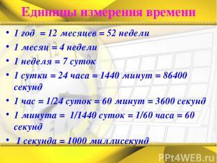 Единицы измерения времени 1 год = 12 месяцев = 52 недели 1 месяц = 4 недели 1 не