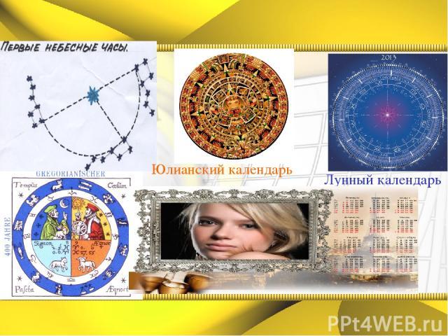 Лунный календарь Юлианский календарь