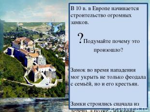 В 10 в. в Европе начинается строительство огромных замков. ?Подумайте почему это