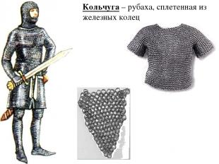 Кольчуга – рубаха, сплетенная из железных колец