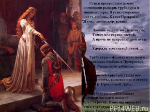Стихи прекрасным дамам посвящали рыцари, трубадуры и миннезингеры. В стихотворен
