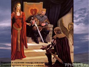 Верность в служении сеньору или королю считалась особой доблестью. Измена и трус