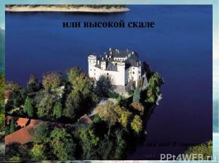 или высокой скале Замок Орлик над Влтавой