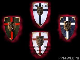 Герб (от нем. Erbe – наследство) – эмблема с определёнными символическими фигура