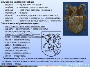 Символика цветов на гербах:  . красный– «мужество», «страсть»;  . гол