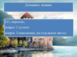 Домашнее задание §11, пересказ, вопрос 1 (устно) вопрос 3 (письменно, на отдельн