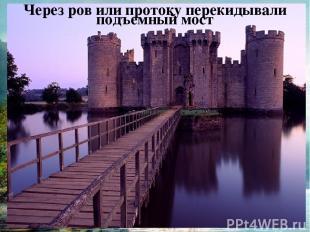 Через ров или протоку перекидывали подъемный мост