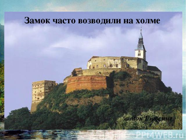 Замок часто возводили на холме замок Гюссинг