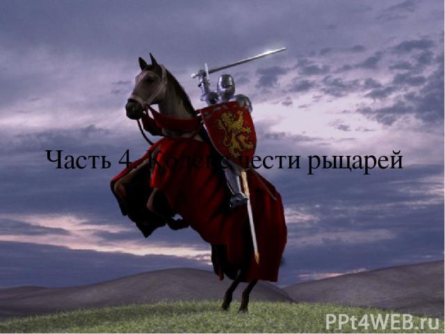 Часть 4. Кодекс чести рыцарей