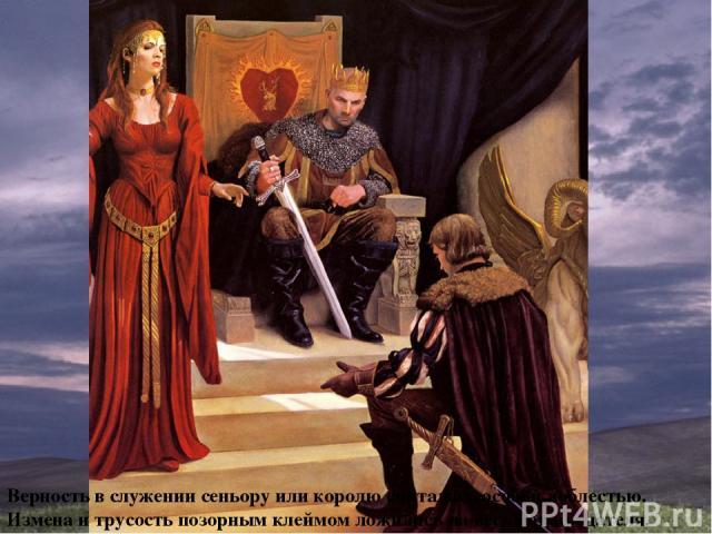 Верность в служении сеньору или королю считалась особой доблестью. Измена и трусость позорным клеймом ложились на весь род предателя.