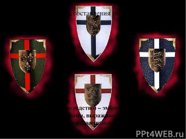 Герб (от нем. Erbe – наследство) – эмблема с определёнными символическими фигурами, выражающая исторические традиции владельца и передающаяся из поколения в поколение. Геральдика – наука составления рыцарских гербов