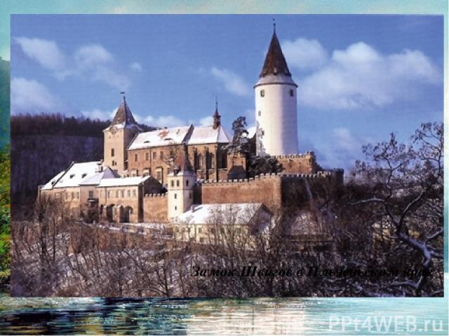 Замок Швигов в Пльзеньском крае