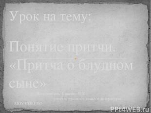 Понятие притчи. «Притча о блудном сыне» Исполнитель: Киценко О.К., учитель русск