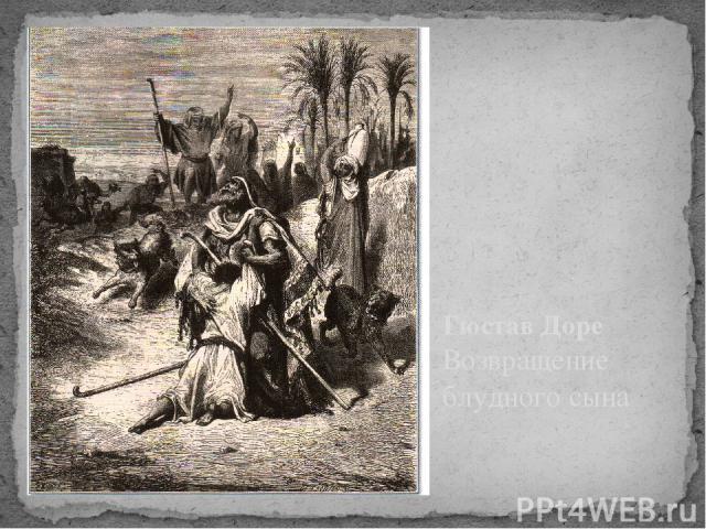 Гюстав Доре Возвращение блудного сына