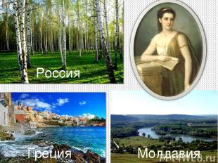 * Россия Греция Молдавия