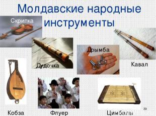 * Молдавские народные инструменты Скрипка Дудочка Дрымба Кобза Флуер Кавал Цимба
