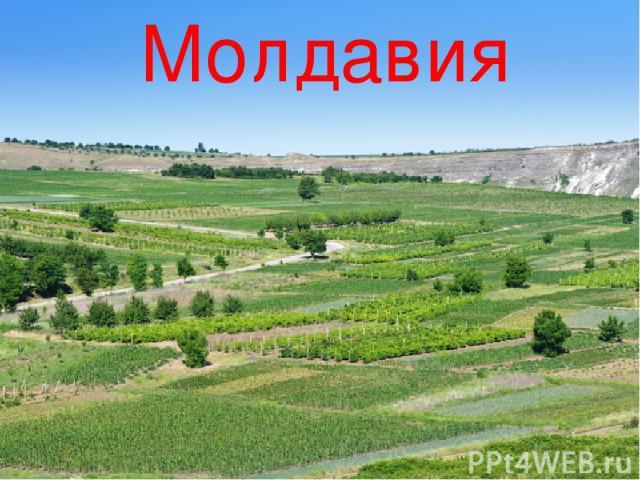 * Молдавия