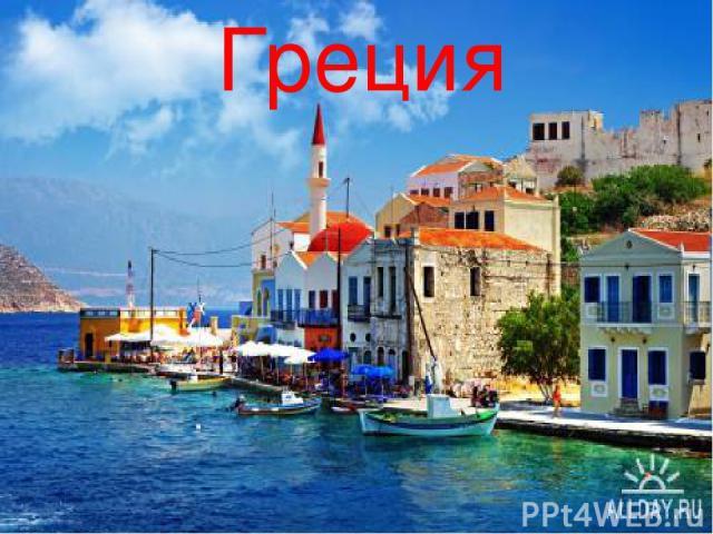 * Греция