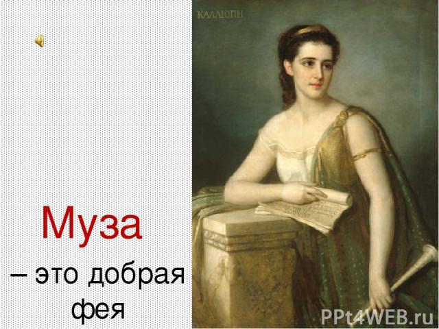 Муза – это добрая фея