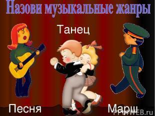 Песня Марш Танец