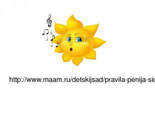 http://www.maam.ru/detskijsad/pravila-penija-sidja-i-stoja-pevcheskaja-ustanovka
